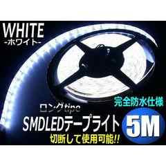 送料無料!5M防水SMDLEDテープライト/白色ホワイト/一本物