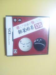 【送料無料】遊んで囲碁が強くなる!銀星囲碁DS