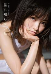 ■『今泉佑唯ソロ写真集 誰も知らない私』欅坂46