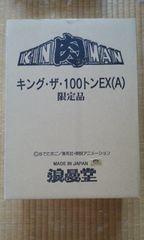 キン肉マン 浪漫堂 キング・ザ・100トン