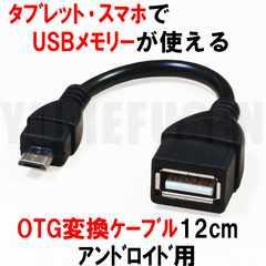 アンドロイドスマホやタブレット△USBメモリーが使えるマイクロUSB-USB変換OTGケーブル