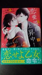 Berry's comics新刊☆恋愛温度、上昇中!�@*三浦コズミ