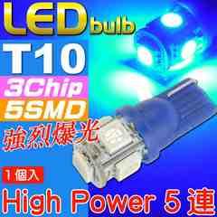 T10 LEDバルブ5連砲弾型ブルー1個 3Chip5SMD as328
