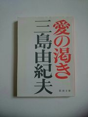 三島由紀夫 『愛の渇き』 新潮文庫