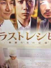 日本製正規版 映画-ラストレシピ 麒麟の舌の記憶 二宮和也