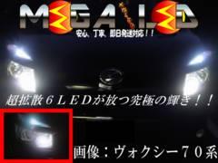 超LED】ラルゴW30系4灯式車/ポジションランプ超拡散6連ホワイト
