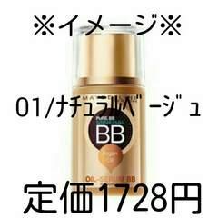 メイベリン☆ピュアミネラルBBSPオイルセラム[ファンデーション.化粧下地]定価1728円