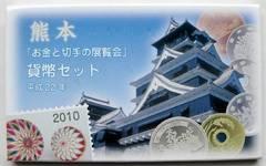 ◆平成22年 貨幣セット 熊本・お金と切手  大特年
