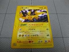 ポケモンカードゲーム サンダー プロモ ID:C-68-#