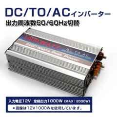 インバーターDC12V→AC100V 50/60Hz切替バッテリー電源レジャー