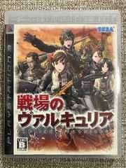 戦場のヴァルキュリア 美品 PS3