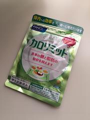 新品★FANCL★カロリミット 特許修得 FSQ 機能性表示食品 27%Off