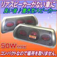 コンパクト置型スピーカー50W★ワゴンから軽自動車や軽トラに