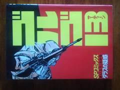 ★リイド社ゴルゴ13が2冊です☆