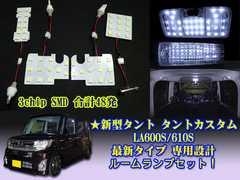 ★新型タント タントカスタム LA600S/610S 48発 ルームランプ