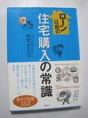 ローン以前の住宅購入の常識 (講談社の実用BOOK)   (単行本)