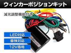 ウインカーポジションキット減光機能エレクトロタップ 取説付