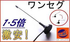 管1●地デジ/ワンセグアンテナSMA14.5�p高感度/室内室外/ロッド式/マグネット