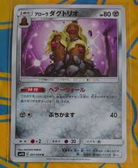ポケモンカード 1進化 アローラダグトリオ SM9b 031/054 328