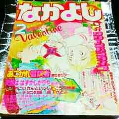 送料無料 なかよし 1986年2月 付録 無し 昭和 レトロ 昔 古い