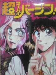 【送料無料】超バージン 全7巻完結セット《懐かし少年コミック》