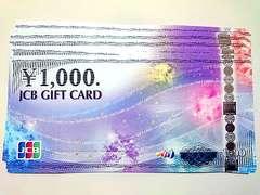 【即日発送】8000円分JCBギフト券ギフトカード★各種支払相談可