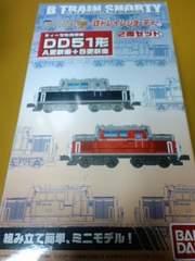 �CBトレインショーティー ディーゼル機関車DD51形 2両セット