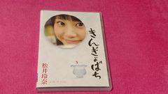 松井玲奈 きんぎょばち DVD メイキング・フィルム