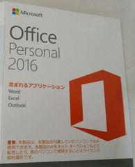 未開封 国内版 正規品 Microsoft Office Personal 2016