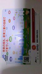 クオカード1000円新東工業★送料無料