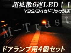 mLEDドアランプ拡散6連4個セット/オレンジ★Y33/Y34セドリック対応