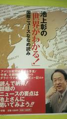 池上彰の「世界がわかる!」国際ニュースななめ読み