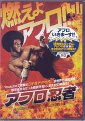 燃えよ!アフロ/アフロ忍者(カンフー)  日本語吹き替え収録版  新品
