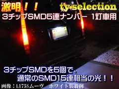 Mオク】ワゴンRスティングレー/MH3S/55S/1灯用ナンバー灯全方位照射型15連ホワイト