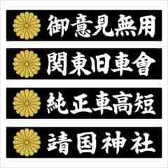 菊紋マグネットプレート 純正車高短 20センチ