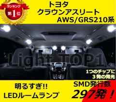 AWS/GRS210系 クラウンアスリート12点セット [H24.12〜]用LEDルームランプセットSMD