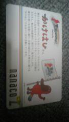 セブンイレブン・東北のかけはしnanacoカード★2000円分入り☆