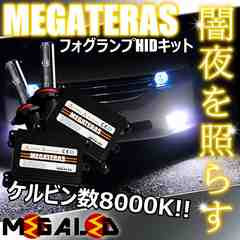 Mオク】MRワゴンMF21S/22S系/フォグランプHIDキット/H8/8000K