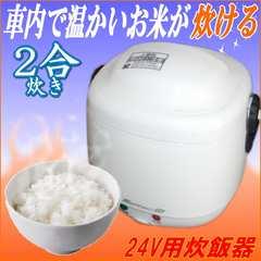 トラックに!車でお米が炊ける!24V炊飯器《2合炊き炊飯ジャー》