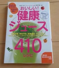健康ジュース410レシピ