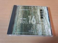 著作権フリーCD-ROM「素材辞典 Vol.16 樹皮・年輪編」●