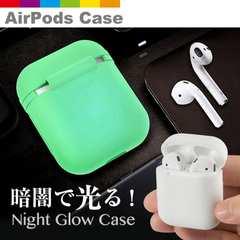 【送料無料】光る Apple AirPods case
