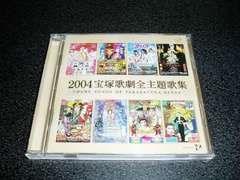 CD「宝塚歌劇/全主題歌集 2004」即決