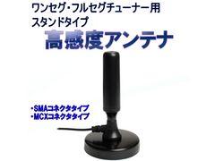 高感度スタンドアンテナ ワンセグ/フルセグチューナー(SMA)