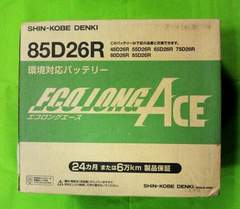 ★業務向けバッテリー★エコロングエース85D26 L ・R新品バッテリー
