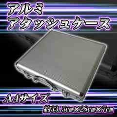 アルミアタッシュケース A4サイズ 約33.5cm×28cm×7cm