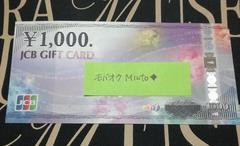 JCBギフトカード1000円1枚◆モバペイ歓迎