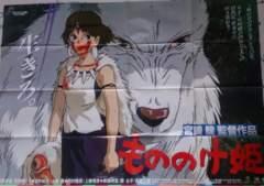 もののけ姫 ポスター ジブリ サン モロ アニメージュ 付録