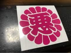 菊紋×悪 切り文字ステッカー カッティング デコトラ トラック