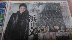 ジャニーズJr.「浜中文一」2019.1.12 日刊スポーツ
